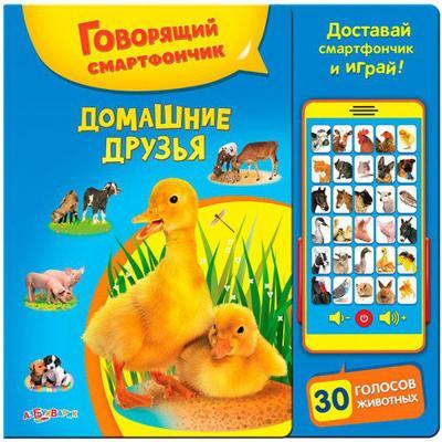 """Детский обучающий смартфон Азбукварик """"Домашние друзья"""" 64454"""