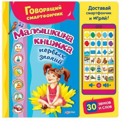 Детский обучающий смартфон Азбукварик Малышкина книжка первых знаний 64515 азбукварик смартфон жили были