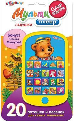 Детский обучающий мультиплеер Азбукварик Ладушки 80291 электронные игрушки азбукварик мультиплеер ладушки