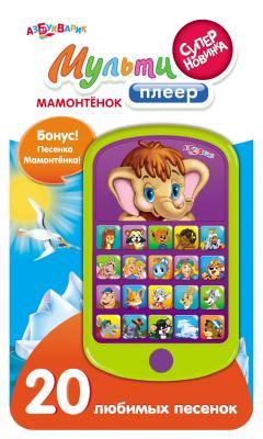 Детский обучающий мультиплеер Азбукварик Мамонтёнок 80321 планшет обучающий азбукварик мультиплеер антошка