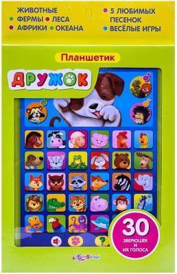 Детский обучающий планшет Азбукварик Дружок 80529