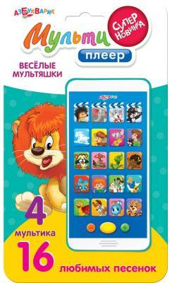 Детский обучающий мультиплеер Азбукварик Веселые мультяшки 80475 азбукварик игрушка пластм мульти плеер веселые мультяшки азбукварик