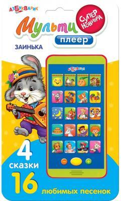 Детский обучающий мультиплеер Азбукварик Заинька 80499 электронные игрушки азбукварик мультиплеер заинька