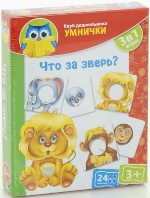 Настольная игра Vladi toys развивающая Умнички Что за зверь? VT1306-05