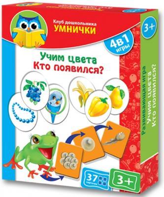 Настольная игра Vladi toys развивающая Умнички Учим цвета. Кто появился? VT1306-02