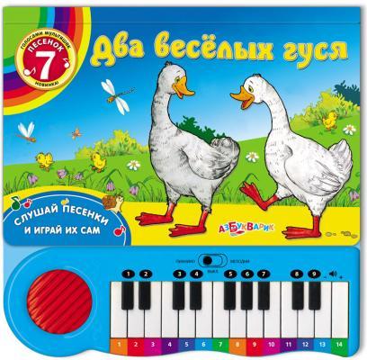Азбукварик Два веселых гуся 64393