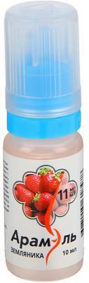 Жидкость для заправки электронных сигарет Арамэль Земляника 11 mg 10 мл