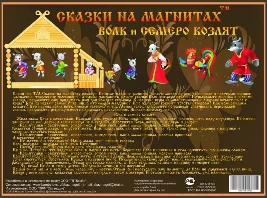 Кукольный театр Бэмби Сказки на магнитах. Волк и 7 козлят к-0543/7