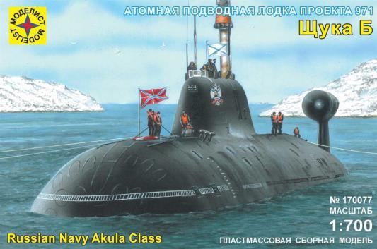 Подводная лодка Моделист проекта 971 Щука-Б 1:700 ПН170077 самолёт моделист палубный супер этандар 1 72 207215