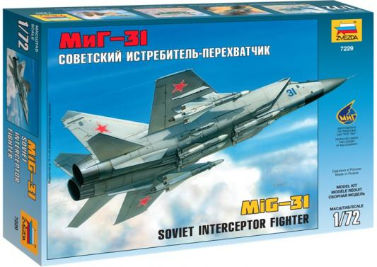 Самолёт Звезда МИГ-31 1:72 7229 самолёт моделист палубный супер этандар 1 72 207215