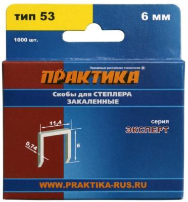 Скобы Практика для степлера 6мм тип 53 1000шт 775-365