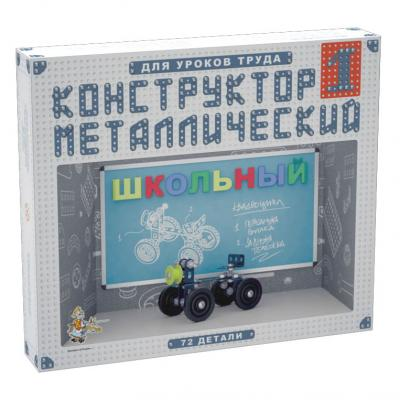 Конструктор Десятое королевство Школьный №1 72 элемента 02049