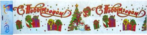 Наклейка Winter Wings панно С Новым годом!, прозрачная цветная с блестящей крошкой 15х63 см