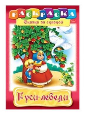 Раскраска-книжка ГУСИ-ЛЕБЕДИ, ф. А4, 8 л., 1 дизайн, 011432 термос laplaya traditional 35 темно зеленый 1 8 л