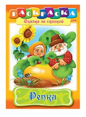 Раскраска-книжка РЕПКА, ф. А4, 8 л., 1 дизайн, 011446 8Р400505