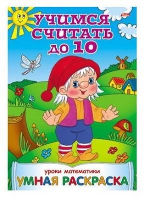 Раскраска-книжка УРОКИ МАТЕМАТИКИ учимся считать до 10, ф. А4, 8л, 025838 8Р403315