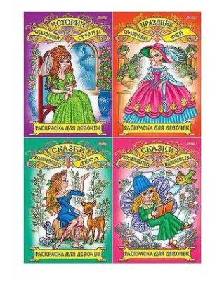 Раскраска-книжка ВОЛШЕБНЫЕ СКАЗКИ, ф. А4, 8л., 4 дизайна, 011480 8Р404047 раскраска книжка хатбер для маленьких принцесс ф а4 8л 4 дизайна 011481