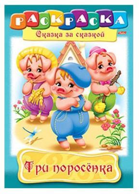 Раскраска-книжка ТРИ ПОРОСЕНКА, ф. А4, 8 л., 1 дизайн, 011454 8Р4_00511 еремина л худ три поросенка