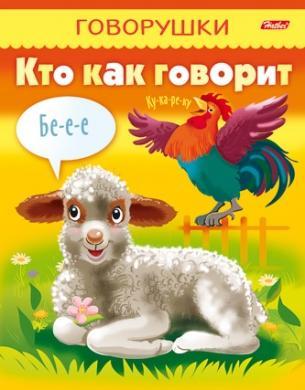 Раскраска-книжка ГОВОРУШКИ- КТО КАК ГОВОРИТ, на скобе, цв. блок, ф. А5, 8 л., ВКЦ5-11653