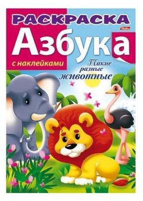 """Раскраска книжка с наклейками АЗБУКА """"Такие разные животные """", на скобе, ф. А4, 8 л., 033546 8Рц4н_12070"""