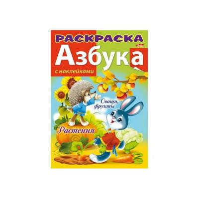Раскраска книжка с наклейками АЗБУКА-ОВОЩИ И ФРУКТЫ ф. А5, 8 л.,1 дизайн,033549