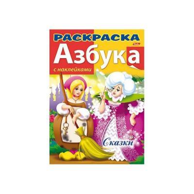 Раскраска книжка с наклейками АЗБУКА-СКАЗКИ, на скобе, ф. А4, 8 л.,,033550 8Рц4н_12073