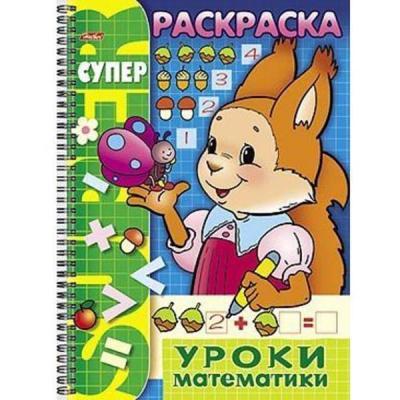 Супер-раскраска УРОКИ МАТЕМАТИКИ, на гребне, ф. А4, 32 л.