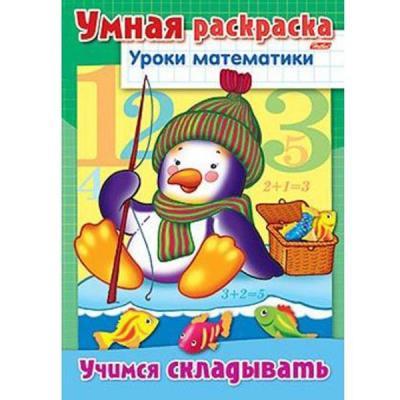 Раскраска-книжка УРОКИ МАТЕМАТИКИ- учимся складывать-, ф. А4, 8л 025837 8Р403314