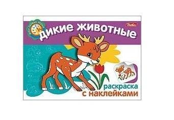 Раскраска-книжка с наклейками ДИКИЕ ЖИВОТНЫЕ А5 4л 011410 4Р5h_05823 раскраска книжка с наклейками дикие животные а5 4л