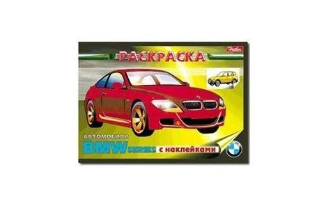Раскраска-книжка с наклейками BMW, ф. А5, 4 л., 1 дизайн, 011393 раскраска книжка с наклейками дикие животные а5 4л