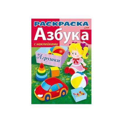 Картинка для Раскраска книжка с наклейками АЗБУКА-ИГРУШКИ, на скобе, ф. А4, 8 л., 033548