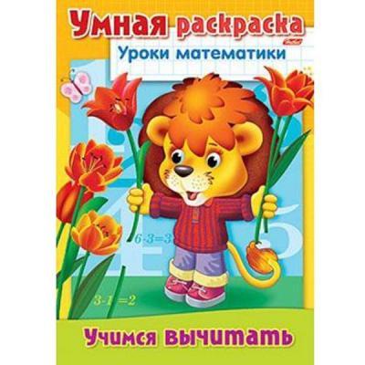 Раскраска-книжка УРОКИ МАТЕМАТИКИ учимся вычитать, ф. А4, 8л 025836 8Р400313 книжка раскраска весёлые уроки