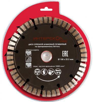 Алмазный диск Интерскол 150х22.2 по бетону 0711 007