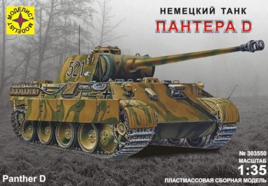 Танк Моделист Пантера 1:35 зеленый 303540