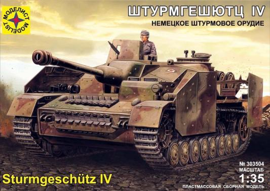 Танк Моделист Штурмгешютц IV 1:35 303504 моделист модель танк пантера d 1 35 303550