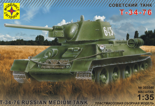 Танк Моделист Т-34-76 обр.1942 г. 1:35 зеленый 303546 танк т 34 76 с минным тралом 1 35