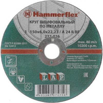 Круг шлифовальный Hammer Flex 232-026 150 x 6.0 x 22.23 A 24 R BF 86947