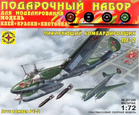 Самолёт Моделист Пикирующий бомбардировщик Пе-2 1:72 зеленый ПН207288 самолёт моделист палубный супер этандар 1 72 207215
