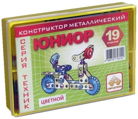 Металлический конструктор Самоделкин Юниор 124 элемента 19 моделей 03013/Ц