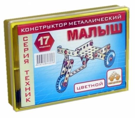 Металлический конструктор Самоделкин Малыш 74 элемента 17 моделей 03012/Ц