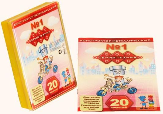 Металлический конструктор Самоделкин К1 Техник 161 элементов 20 моделей genuine brand new qy6 0083 printhead print head for canon mg6310 mg6320 mg6350 mg6380 mg7120 mg7140 mg7150 mg7180 ip8720 ip8750