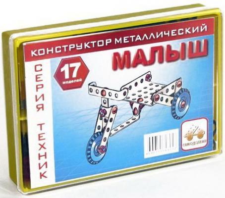 Металлический конструктор Самоделкин Малыш 74 элемента 3001 постников валентин юрьевич карандаш и самоделкин