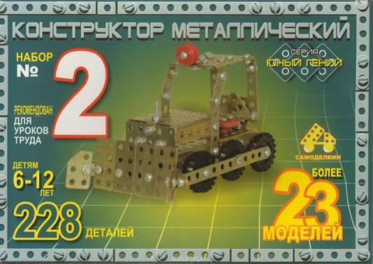 Металлический конструктор Самоделкин Юный гений №2 228 элементов 03010