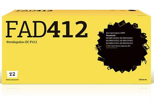 Фотобарабан T2 KX-FAD412 для Panasonic KX-MB1900RU/2000RU/2020Ru/2030RU/2051RU/2061RU 6000стр