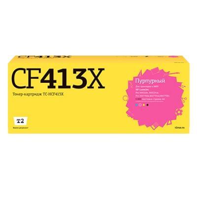 Картридж T2 CF413X для HP CLJ Pro M377/M452/M477 пурпурный 5000стр