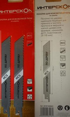 Полотно Интерскол 165x143x2.5мм 2шт 2210914300251 настольный электролобзик интерскол мп 100 700э