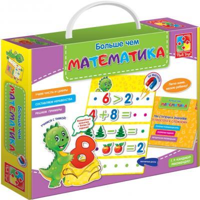Настольная игра Vladi toys развивающая Больше чем Математика ( по методике Г.Р. Кандибура ) VT2801-06 vladi toys настольная игра больше чем азбука vladi toys