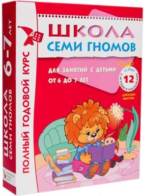 Развивающие книжки Мозаика-Синтез Школа Семи Гномов 5479-2 мозаика синтез комплект книг школа семи гномов до 4 лет