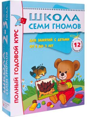 Развивающие книжки Мозаика-Синтез Школа Семи Гномов 4754