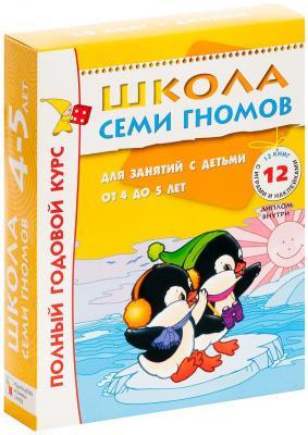 Развивающие книжки Мозаика-Синтез Школа Семи Гномов 4778